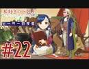 ピーターの反応 【本好きの下剋上】 22話 Ascendance of a Bookworm ep 22 アニメリアクション