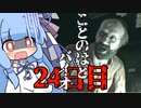 【Biohazard7】ことのはと!ばいおVR24日目【VOICEROID】