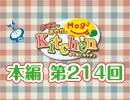 のぞみとあやかのMog2 Kitchen(第214回)