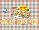 のぞみとあやかのMog2 Kitchen 〜会員限定放送〜(#214)