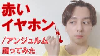 【ぽんでゅ】赤いイヤホン/アンジュルム踊ってみた【完全復活】