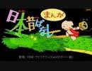 日本昔ばなし OP / 花頭巾 【CeVIOカバー曲 / ONE & さとうささら】