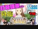 ミンゴス&釘宮理恵が『アイドルマスター ステラステージ』をプレイ!【第116回】