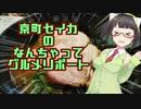 京町セイカのなんちゃってグルメリポート【家系ラーメン編】
