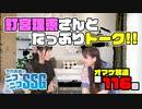 ミンゴス&釘宮理恵が『アイマス』や『グラブル』を語る【第116回オマケ放送】