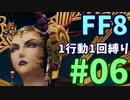 【FF8】1行動1回縛り part6