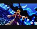 【東方MMD】「下弦の月に詠う永久を 」八雲紫【踊ってみた】