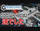 【Robocraft】俺なりのガンダム#10