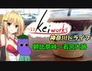 【軽車載】つるまKeiワークスと神奈川ドライブ!ACT.3「朝比奈峠~若宮大路」