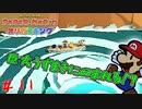 ギリギリを攻める川下り 「ペーパーマリオオリガミキング」 #11