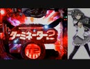 【パチンコ】CRターミネーター2 Part1
