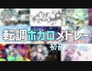 転調メドレー 第4弾 【全10曲】