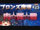 【オーバーウォッチ】初ゴリラ!ブロンズ魔境 #025【ゆっくり実況】