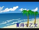 【GUMI】夏待ち乙女【オリジナル曲】