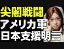 【前線は尖閣】在日米軍トップ「尖閣周辺で日本を助ける義務まっとうする」求められる日本の行動