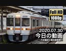 【2020.07.30】今日の動画 〜代走編成と飯田線検測〜