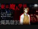【東京魔人學園剣風帖】東京オカルトキャンパス【実況】Part33