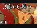 「殻を破る時」【ナルティメットストーム3 実況】part18