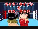 【ゆっくり解説】マイク・タイソンとカス・ダマト