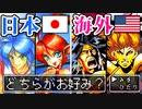 【ゆっくり解説】日本と海外でギャップがありすぎるゲームのパッケージ【その4】