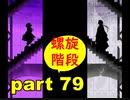 【実況】 素晴らしき世界観を求め、紫影のソナーニル【part79】