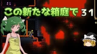 【ゆっくり実況プレイ】この新たな箱庭で part31【Terraria1.4】