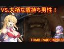 【Tomb_Raider】マキさんが邪馬台国を探しに行きます!【ゆかマキ実況プレイ】part10