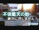 【WoT】 方向音痴のワールドオブタンクス Part122 【ゆっくり実況】