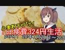【キリキズ】1日食費324円生活 PART11【貧乏飯】