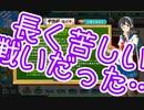 【艦これ】梅雨&夏イベ 侵攻阻止!島嶼防衛強化作戦 E7甲【ゆっくり】
