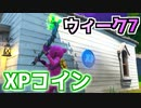 【フォートナイト】ウィーク7XPコイン