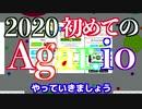 5ヶ月ぶりのAgar.ioで名誉挽回したいが悪戦苦闘!!