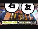八戸市に味のめん匠のラーメンを食べに行って、小旅行してみた!#ラーメン雑談