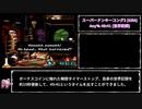 【世界記録】スーパードンキーコング3 GBA Any% RTA 49:41 (3/3)【ゆっくり解説】