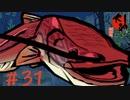 【大神 絶景版】直線描けない女が神絵師を目指すってよ。#31