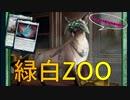 【MTGアリーナ】緑白ZOO≪The Ozolith ≫