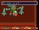 聖剣伝説2 ボス戦「メガゾーン」普通にプレイ