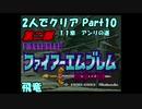 【FE紋章ニ部】2人でクリアPart10【ゆっくり実況】