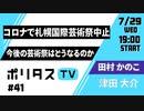 コロナで札幌国際芸術祭中止|今後の芸術祭はどうなるのか【ポリタスTV】(7/29)