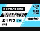 コロナ禍と差別問題|「自粛警察」がなぜ日本で生まれ、新たな差別の種になったのか【ポリタスTV】(7/30)