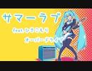 【AIきりたん】サマーラブ feat.ひきこもりオーバードライブ【野底のっぴー】