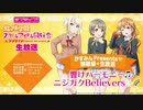 2020/07/28(火) ラブライブ!虹ヶ咲学園スクールアイドル同好会生放送 かすみんPrersents□無敵級*生放送 響けハーモニー□ニジガクBelievers□✨