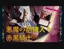 【MTGアリーナ】悪魔の抱擁入り赤黒騎士≪Demonic Embrace ≫