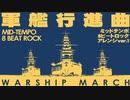 """軍歌「軍艦行進曲」ミッドテンポ8ビートロックアレンジ Japanese navy song """"Warship March"""" Mid-tempo 8beat rock arrangement"""