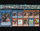 【遊戯王ADS】鉄獣戦線 凶鳥のシュライグ