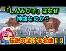 【パワポケ考察】しんみり子はなぜ神曲なのか?