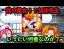 【パワプロ考察】加藤理香とは何者なのか?
