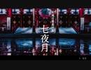 和風フリーBGM集「七夜月」試聴動画/Japanese horror BGM