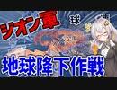 【HoI4 ガンダムmod】 アカリ・ザビの野望 第三話 開始!ジオン軍による地球降下作戦!! 【VOICEROID実況】