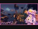 【Minecraft】TUSB死ぬ気でクリアしていけ part42.5